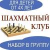 Шахматы в семейном спортивном комплексе «Молния»