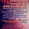 Cтудия современной и стилизованной хореографии «PRO_Dвижение»