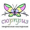 Творческая мастерская «Сюрприз»