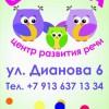 «Роботрек-Омск» в детском центре «Совята»