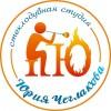 Стеклодувная студия Юрия Чеглакова