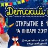 Детский клуб в семейном поселке «Аист»