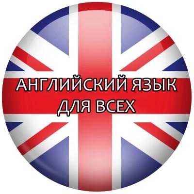 Подготовка к ЕГЭ, ОГЭ по английскому языку
