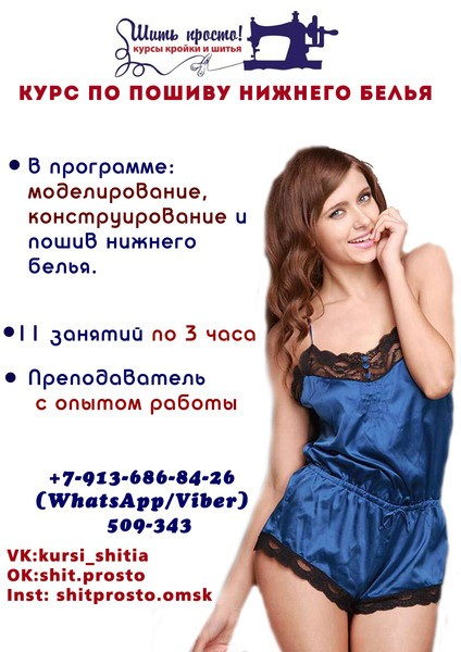 Киров курс кройки и шитья