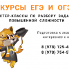 Учебный центр «Годограф» (подготовка к ЕГЭ и ОГЭ онлайн)