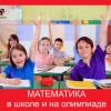 Математика в школе и на олимпиаде