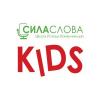 Школа речевых коммуникаций «Сила слова KIDS»