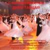 Танцкласс Ажелика. Индивидуальные занятия танцами от 3 до 60 лет