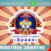 Цирковая студия «Браво»