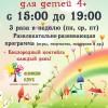 Летний лагерь вместе с «Фэмили клубом» (4–6 лет)