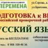 Подготовка к Всероссийской проверочной работе (ВПР) по русскому языку