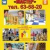 Шахматы: обучаем, играя (на ул. Учебной)