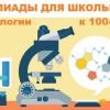 Межрегиональная олимпиада по биологии «Будущее науки»