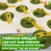 Мастер-класс по приготовлению равиоли «Черепашки ниндзя»