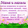 Занятия «Мама и малыш»