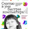 Ментальная арифметика (на ул. Новокосинской)