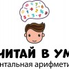 Ментальная арифметика (на ул. Воронежской)