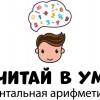 Ментальная арифметика (на ул. Новочерёмушинской)