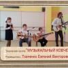 Творческая группа «Музыкальный ковчег»
