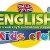 Объединение «English Club»