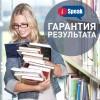 Языковая школа iSpeak