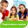 Подготовка к школе (на ул. Каспийской)
