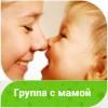 Группа с мамой (на ул. Каспийской)