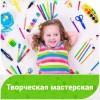 Творческая мастерская (на Гурьевском пр.)