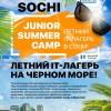 Летний IT лагерь в Сочи