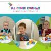 Центр развития детей и подростков «НА СЕМИ ХОЛМАХ»