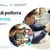 Курс робототехники (робот входит в стоимость) м. Ленинский проспект