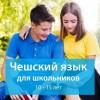 Чешский язык для детей 10-15 лет