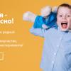 Английский язык для детей 3-7 лет(мкр.Прибрежный)