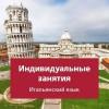 Итальянский язык: индивидуальные занятия