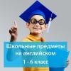 Математика и наука на английском