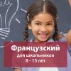 Французский язык: базовый курс для школьников