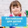 Английский для детей 5.5 - 6 лет