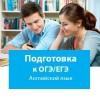 Подготовка к ОГЭ и ЕГЭ по английскому (ост. ПО им. Баранова)