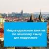 Индивидуальные занятия по чешскому языку для подростков