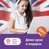 Демо-урок в Британской школе online