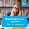 Английский язык: индивидуальные занятия (на ул. 70 лет Октября)