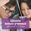Школа юных ученых и НОУ