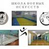 Школа боевых искусств «Файтайгер»