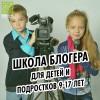 Школа блогера для детей и подростков
