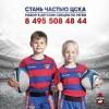 Детская секция регби ЦСКА в г. Реутов, МБОУ