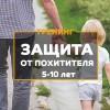 Тренинг «Защита от похитителя» для детей от 5 до 10 лет