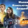 Малая Компьютерная Академия для детей 9-12 лет