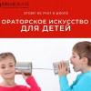 Индивидуальные занятия по ораторскому мастерству