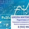 Школа математики: ОГЭ, ЕГЭ, школьная программа 5–11 кл. (Нефтяники)