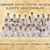 Спортивный клуб карате «Путь чемпиона» (на пр. Ленина)